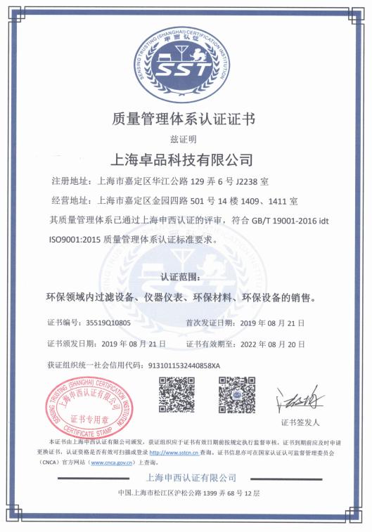 ISO质量证书