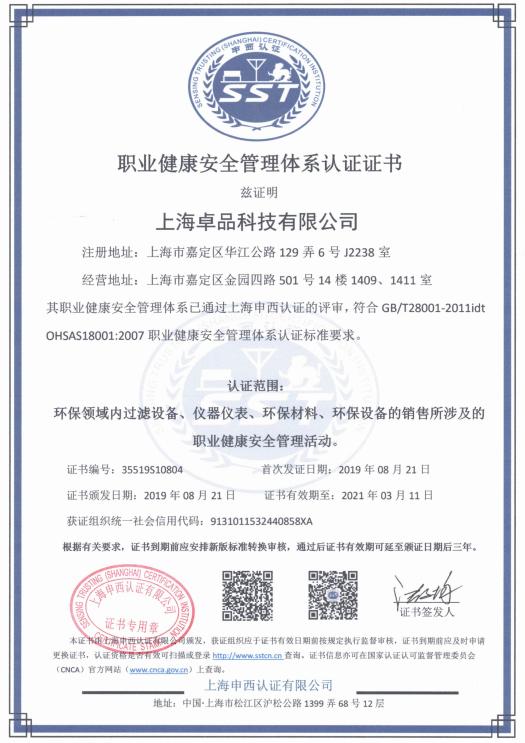 ISO18001健康