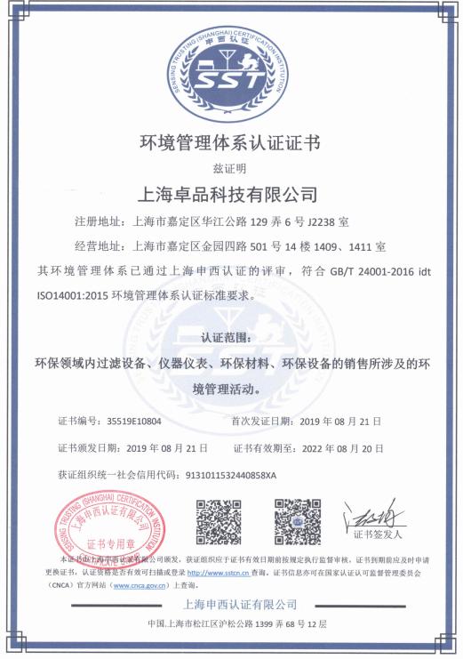 ISO14001环境认证